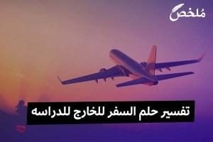 تفسير حلم السفر للخارج للدراسه