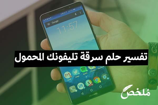 تفسير حلم سرقة تليفونك المحمول 2021 موقع ملخص