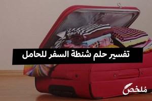 تفسير حلم شنطة السفر للحامل