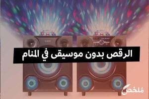 الرقص بدون موسيقى في المنام