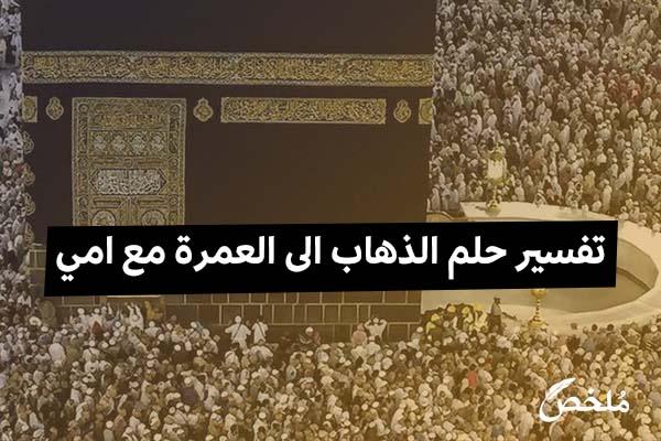 تفسير حلم الذهاب الى العمرة مع امي 2020 موقع ملخص