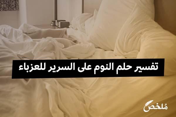 زبدة لكل تجديد تفسير حلم النوم على السرير مع رجل Outofstepwineco Com