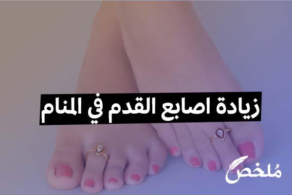 زيادة اصابع القدم في المنام