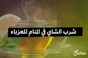 شرب الشاي في المنام للعزباء