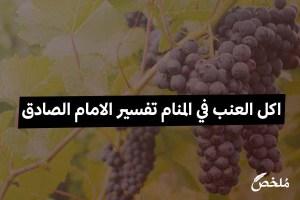 اكل العنب في المنام تفسير الامام الصادق