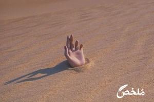 تفسير حلم الغرق في الرمال المتحركة