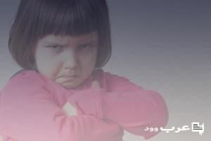 كیفیة التعامل مع الطفل العنيد والعصبي
