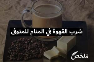 شرب القهوة في المنام للمتوفى