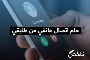 تفسير حلم اتصال هاتفي من طليقي