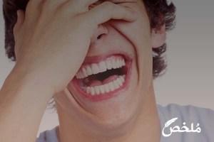 تفسير الضحك في الحلم للامام الصادق