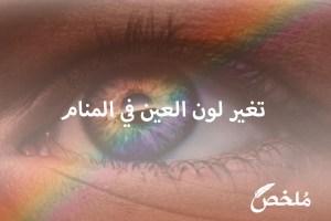 تغير لون العين في المنام
