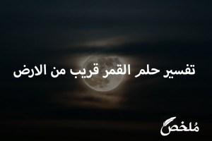تفسير حلم القمر قريب من الارض