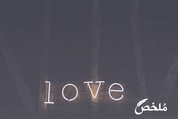 ايات قرانية للمحبة الشديدة