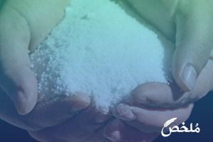 فوائد رش الملح في البيت