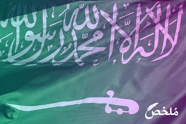 عقوبة خيانة الوطن في السعودية