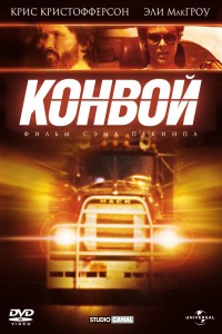 Фильмы про дальнобойщиков и грузовики смотреть онлайн