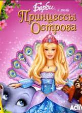 Барби в роли Принцессы Острова - смотреть онлайн ...
