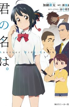 kimi-no-na-wa-another-side-earthbound