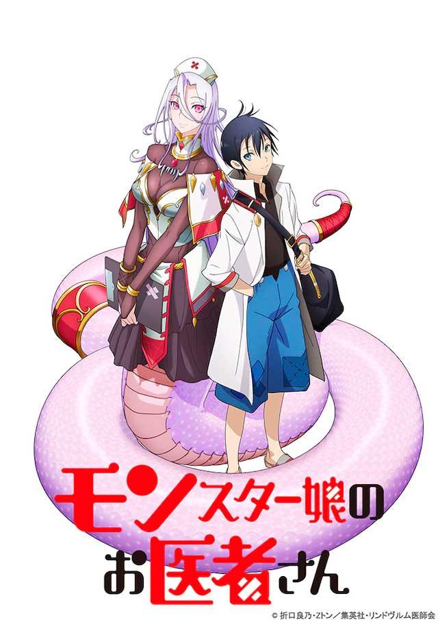 Monster-Musume-no-Oisha-san-anime.jpg