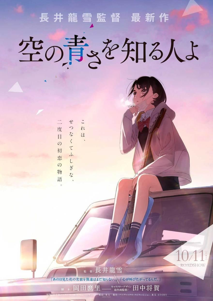 Sora-no-Aosa-wo-Shiru-Hito-yo-movie-anohana.jpg