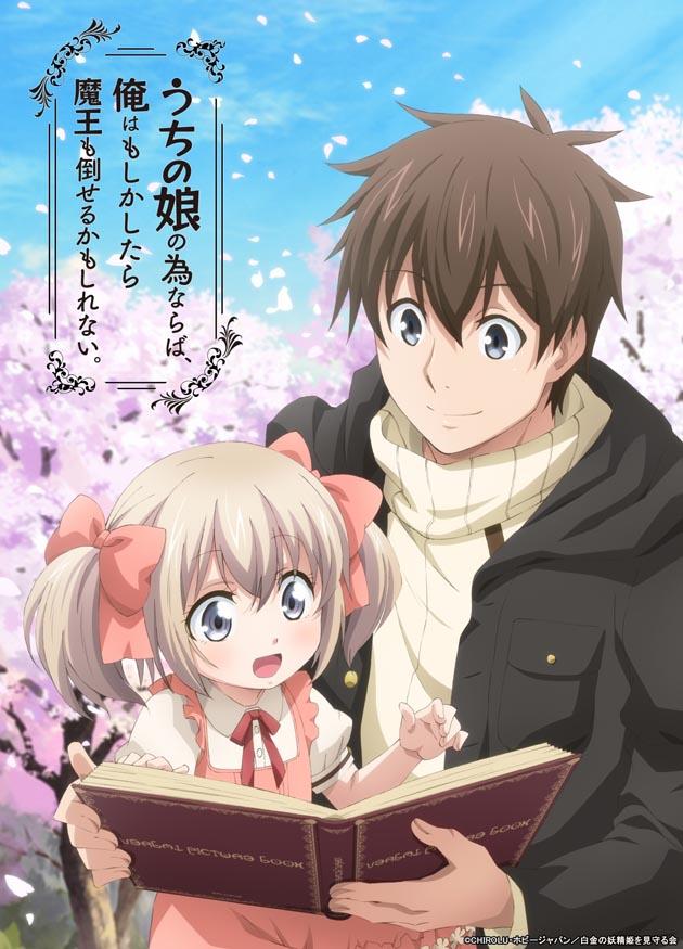 -uchi-no-ko-no-tame-naraba-anime.jpg