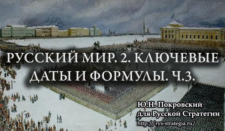 РУССКИЙ МИР. 2. КЛЮЧЕВЫЕ ДАТЫ И ФОРМУЛЫ. Ч.3.