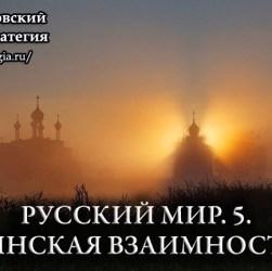 РУССКИЙ МИР. 5. СЛАВЯНСКАЯ ВЗАИМНОСТЬ. Ч.3.