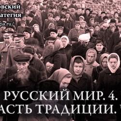 РУССКИЙ МИР. 4. ВЛАСТЬ ТРАДИЦИИ. Ч.6.