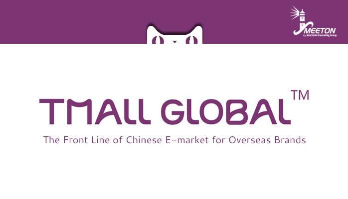 Tmall global Marketplace website