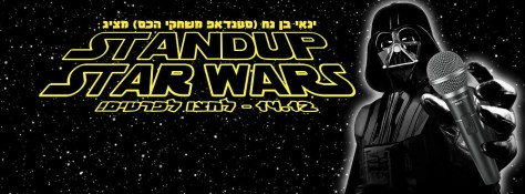 geekout-standup-star-wars