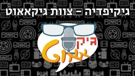 Geekout 200 Geekipedia