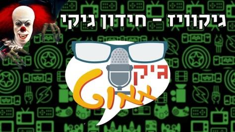 Geekout 200 Geekwaze