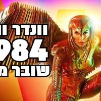 """וידאו ישראלי: """"וונדר וומן 84'"""" – גיל גולן (שובר מסך) על סרט ההמשך בכיכובה של גל גדות"""