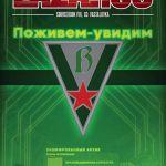 """Lazarus Sourcebook"" #3: Vassalovka"
