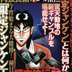 Gambling-Apocalypse-Kaiji-volume-1-featured