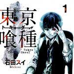 "Multiversity Manga Club Podcast, Episode 22: ""Tokyo Ghoul"""