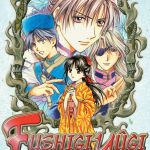 """Fushigi Yûgi: Genbu Kaiden"" – Volume 9"