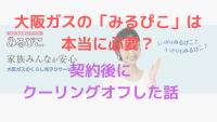 大阪ガスの「みるぴこ」は本当に必要?契約後にクーリングオフをした話