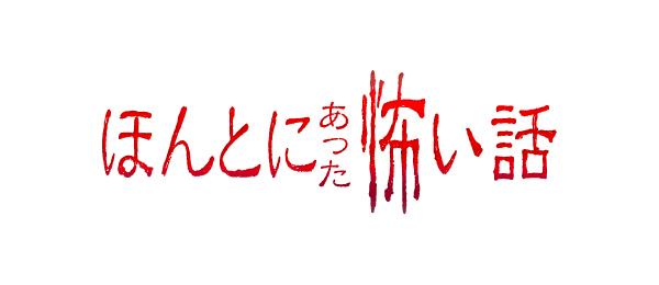 ほん 怖 2019 夏 放送 日