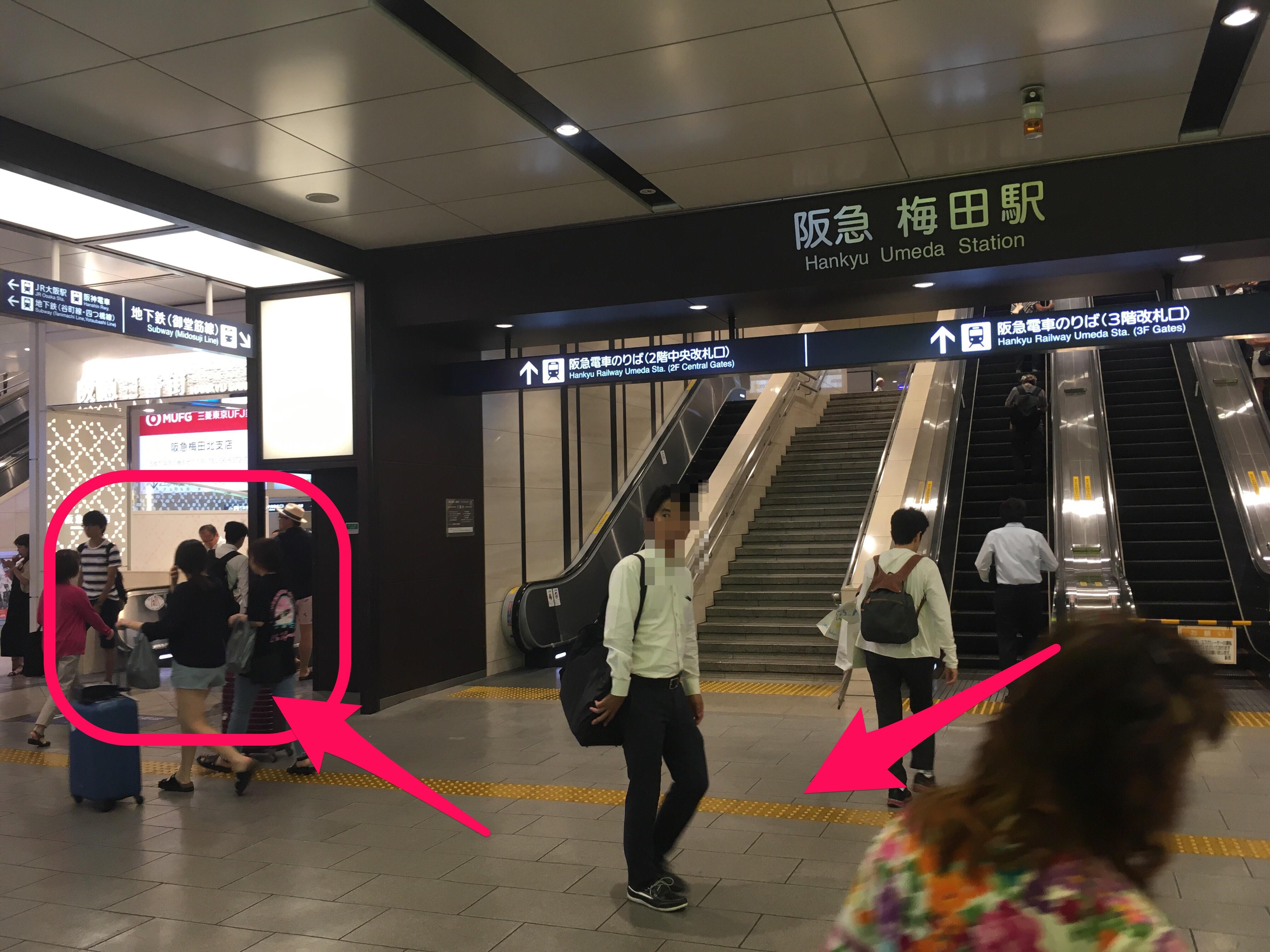 阪急梅田駅から大阪メトロ御堂筋線梅田駅への乗換案内