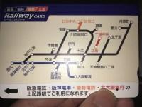 レールウェイカードを入手。地下鉄や私鉄では使えるのか?