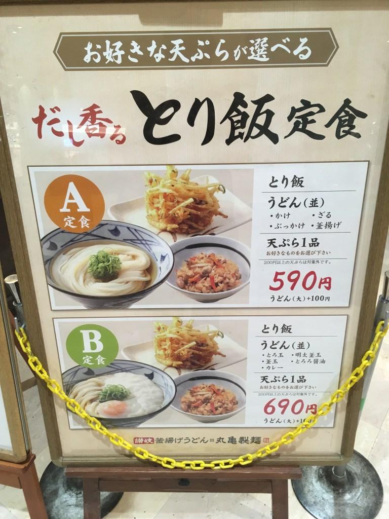 とり飯定食1