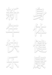 Chinese New Year Fai Chun/Spring Couplet Printable-1