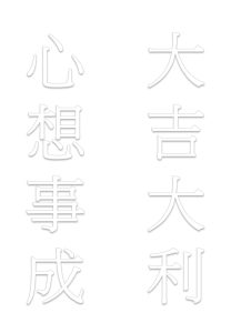 Chinese New Year Fai Chun/Spring Couplet Printable-2