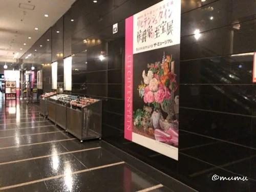 Bunkamura美術館