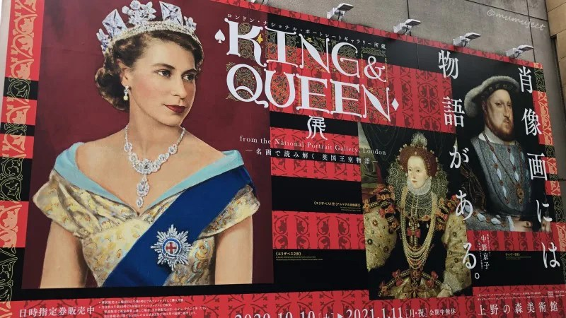 KING&QUEEN展-感想-所要時間-グッズ-混雑