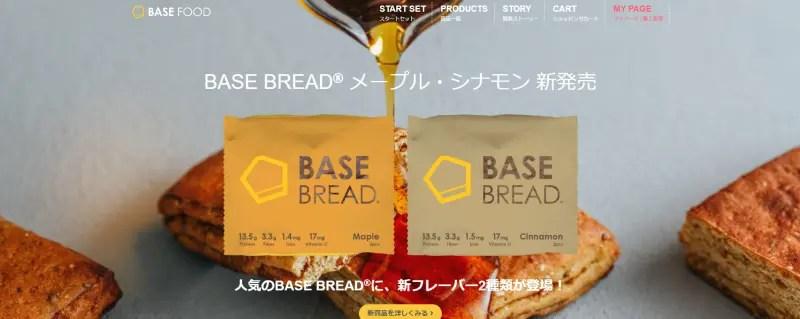BASE FOOD-ベースフード-公式サイト