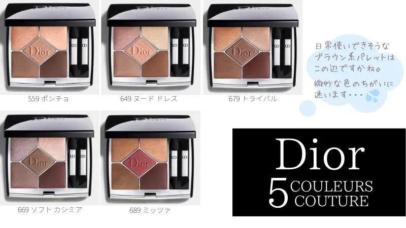 ディオール-Dior-サンク クルール クチュール-色-種類