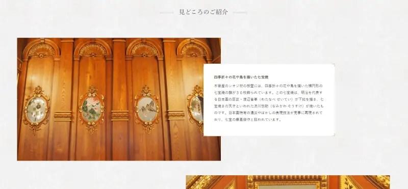 渡辺省亭-迎賓館-赤坂離宮-七宝