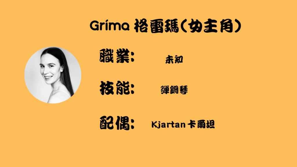 season01S03卡特拉之謎美劇中格雷瑪(女主角)是誰